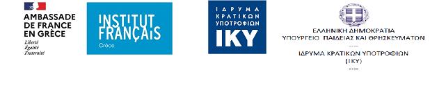 Ανακοίνωση οριστικού πίνακα επιλεγέντων υποψηφίων του Προγράμματος Ελληνογαλλικής Συνεργασίας ακαδημαϊκού έτους 2021-2022
