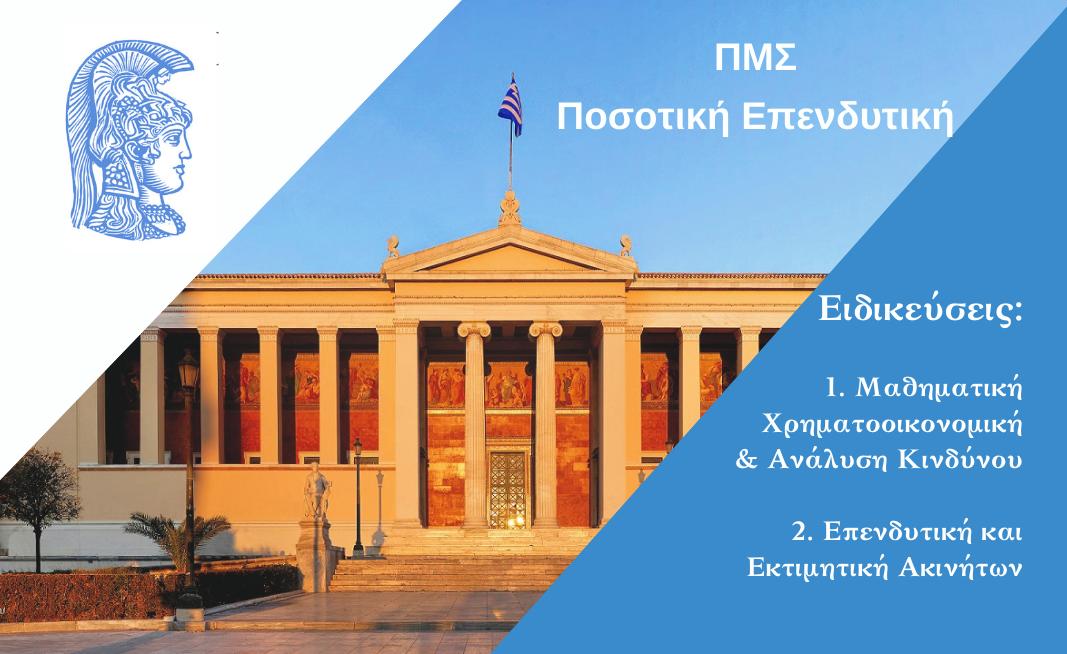 Προκήρυξη ΠΜΣ στην «Ποσοτική Επενδυτική» Β' Κύκλος Υποβολής Αιτήσεων: Από 4 – 30 Ιουλίου 2021