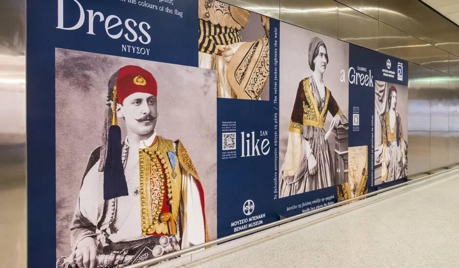 Ντύσου σαν Έλληνας: Μια ξεχωριστή έκθεση από το Μουσείο Μπενάκη στο Διεθνή Αερολιμένα Αθηνών