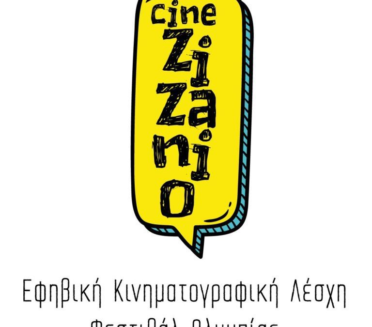 Εφηβική Κινηματογραφική Λέσχη Φεστιβάλ Ολυμπίας
