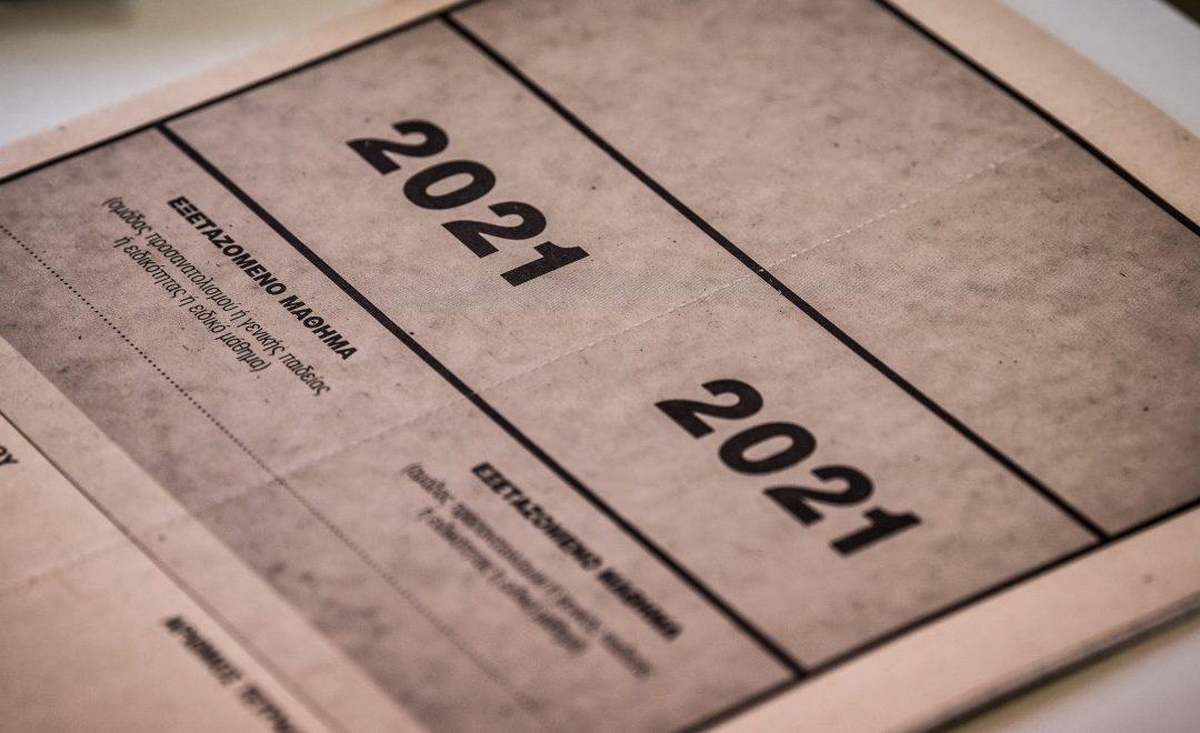 Πανελλήνιες 2021: Μεγάλες ανατροπές φέτος, στις βάσεις του μισού μηχανογραφικού δελτίου