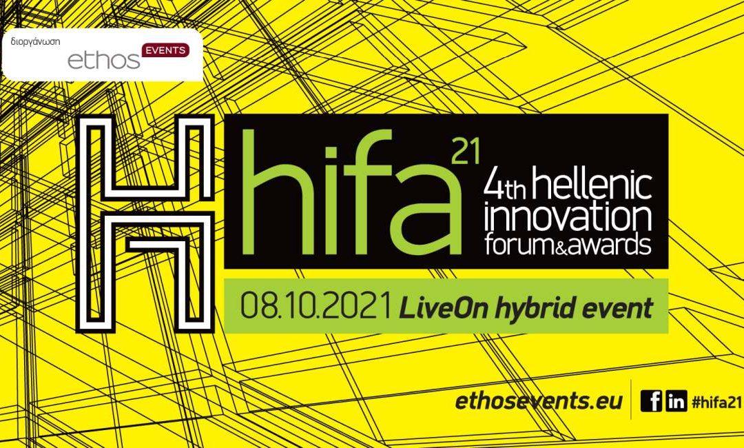 Hellenic Innovation Forum & Awards 2021