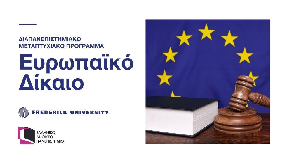 Το ΕΑΠ και το Πανεπιστήμιο Frederick προσφέρουν το Διαπανεπιστημιακό Μεταπτυχιακό Πρόγραμμα Σπουδών «Ευρωπαϊκό Δίκαιο»