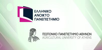 Το ΕΑΠ και το Γεωπονικό Πανεπιστήμιο Αθηνών, προσφέρουν το Κοινό Διίδρυματικό Μεταπτυχιακό Πρόγραμμα Σπουδών «Καλλιέργειες υπό Κάλυψη- Υδροπονία».
