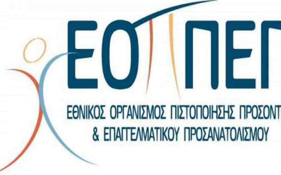 Πρόγραμμα Εξετάσεων Πιστοποίησης Εκπαιδευτικής Επάρκειας Εκπαιδευτών Ενηλίκων Μη Τυπικής Εκπαίδευσης Εξεταστικής Περιόδου 2020-2021