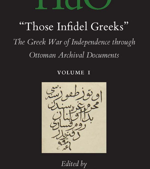 """ΝΕΑ ΕΚΔΟΣΗ: """"Αυτοί οι Άπιστοι Έλληνες"""". Η Ελληνική Επανάσταση μέσα από τα Οθωμανικά Αρχεία"""