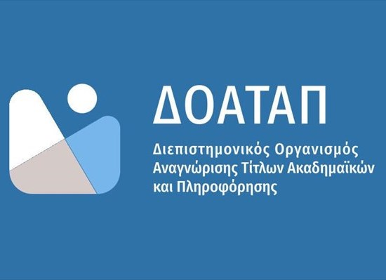 ΔΟΑΤΑΠ: Νέος διαδικτυακός τόπος