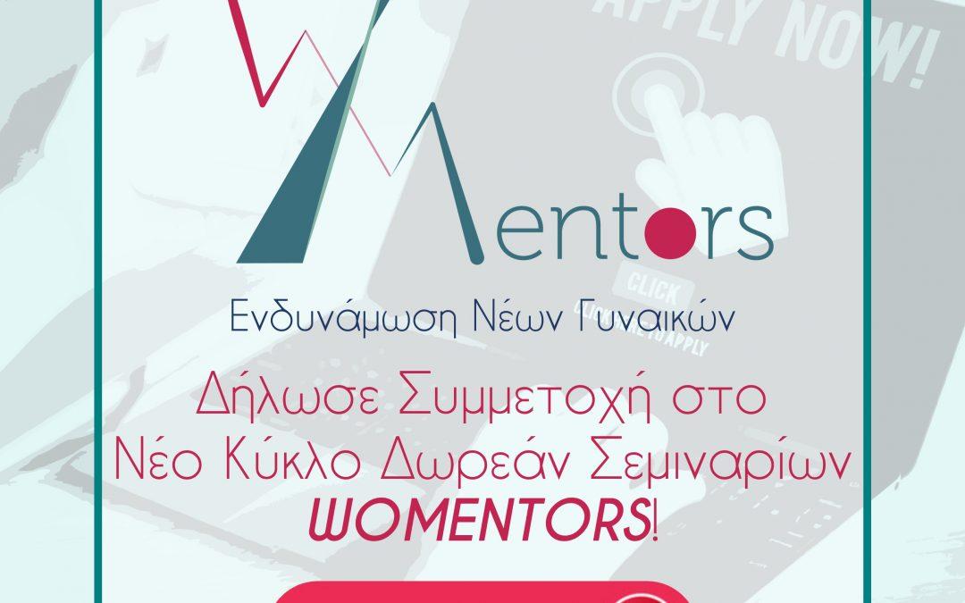 Τα σεμινάρια ενδυνάμωσης νέων γυναικών WOMENTORS υλοποιούνται για δεύτερη χρονιά