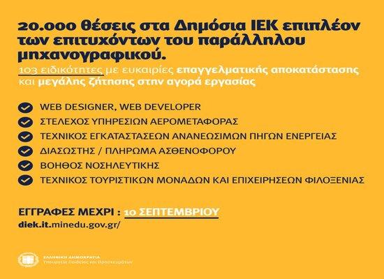 Μέχρι τις 10 Σεπτεμβρίου οι αιτήσεις για 20.000 επιπλέον θέσεις σε Δημόσια ΙΕΚ του ΥΠΑΙΘ και οι εγγραφές των επιτυχόντων ΔΙΕΚ του παράλληλου μηχανογραφικού
