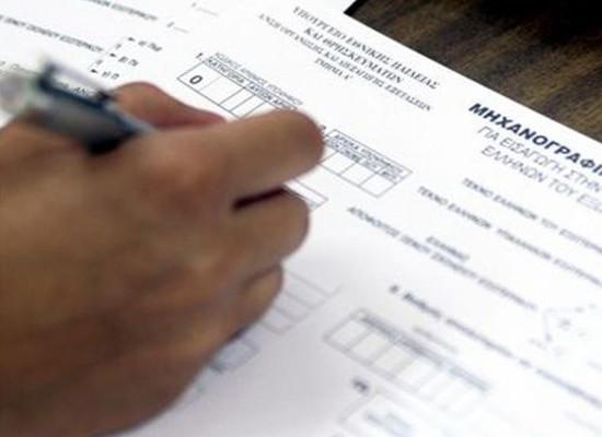Υποβολή Μηχανογραφικών Δελτίων (Μ.Δ.) για τους υποψηφίους των επαναληπτικών πανελλαδικών εξετάσεων ΓΕΛ/ΕΠΑΛ